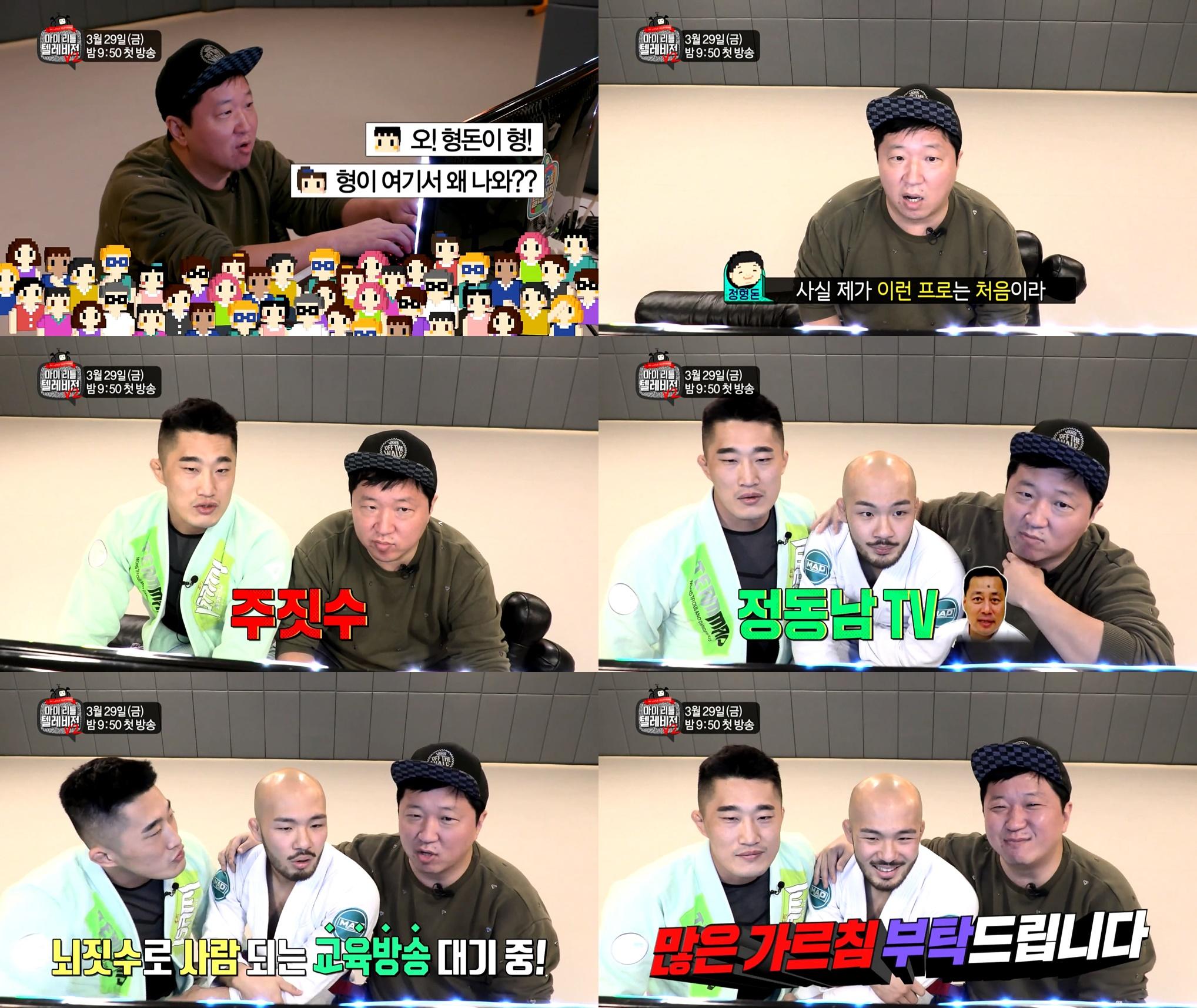 """'마리텔 V2' """"도니형이 왜 거기서 나와?"""" 정형돈 시험방송 현장 공개"""