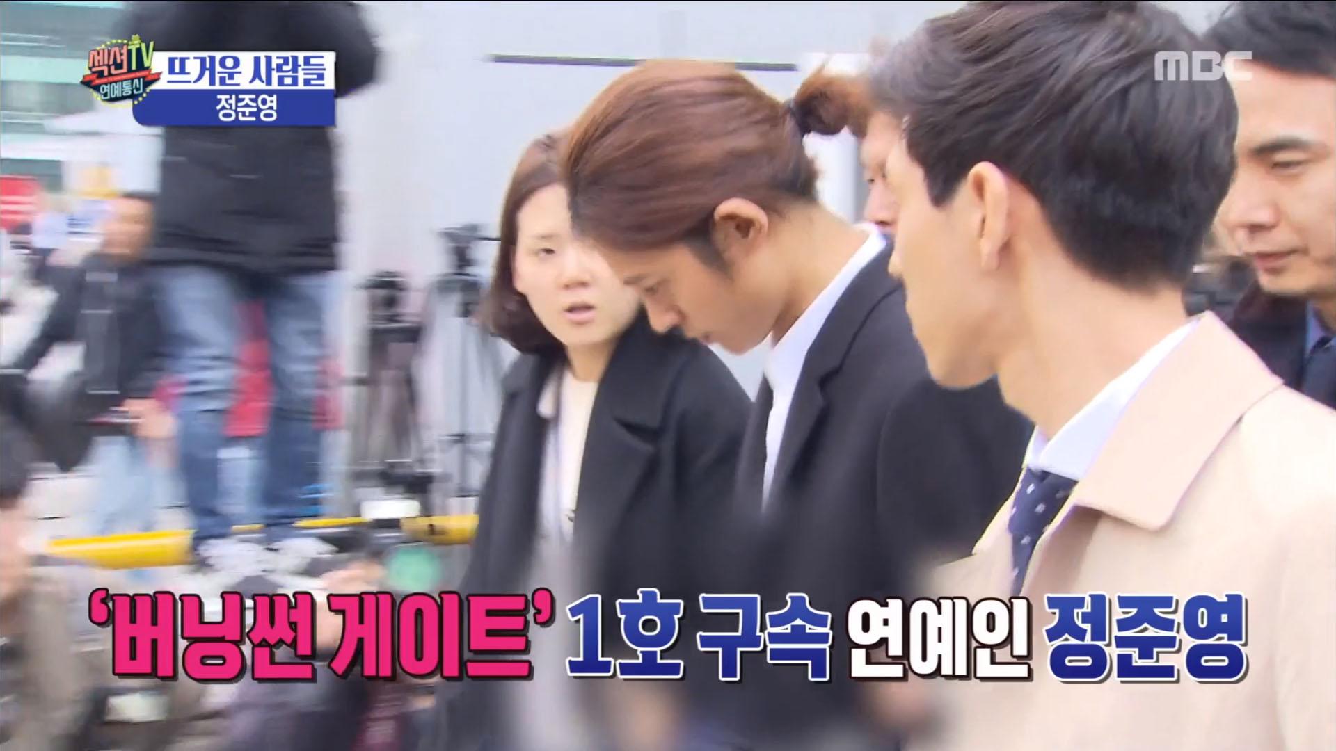'섹션TV 연예통신' 정준영 휴대폰 공장 초기화 후 제출, '증거 인멸' 정황 포착