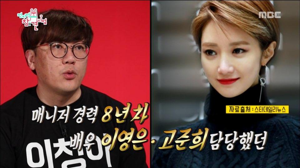 '전지적 참견시점' 배우 이청아, 열정만렙 매니저와의 일상 공개!