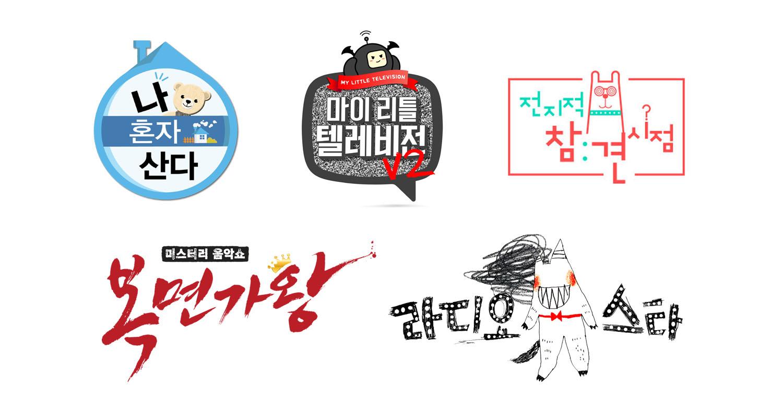 MBC, '라스'·'나혼산'·'마리텔V2' 강세 힘입어 '방송사 화제성' 2주 연속 1위!