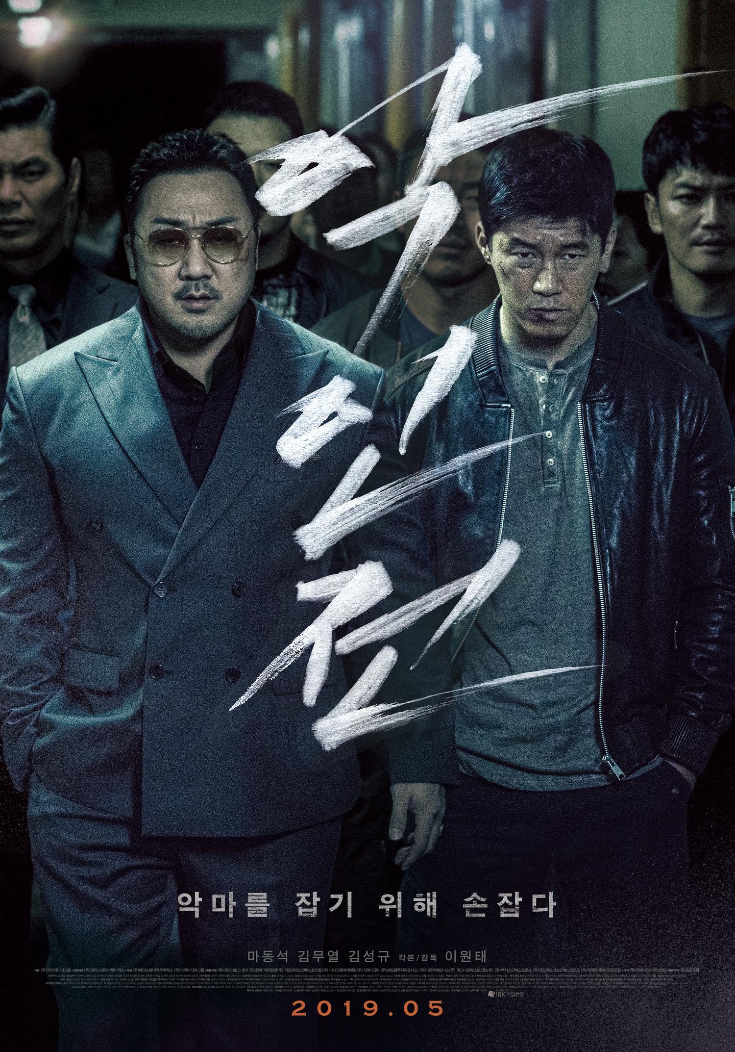 '악인전' 제72회 칸 영화제 미드나잇 스크리닝 초청... 5월 15일 국내 개봉 확정