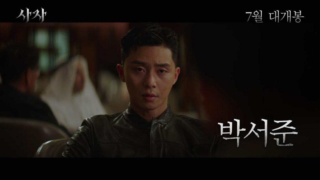 '사자' 박서준-안성기-우도환 기대되는 연기 조합, 예고편 공개!