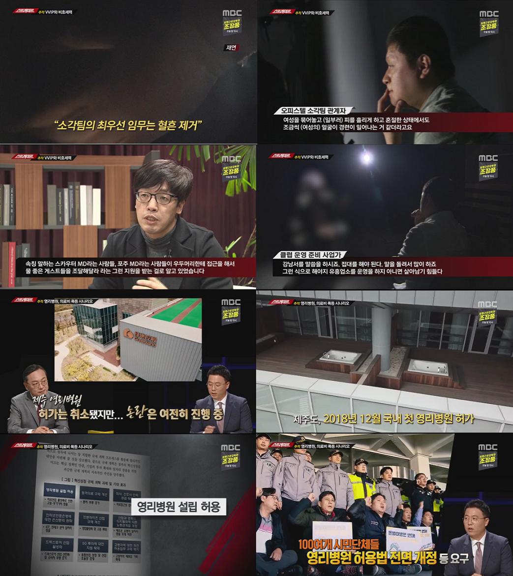 '스트레이트' 버닝썬·아레나, 범죄 지우는 소각팀 운영했다 '충격 실체'