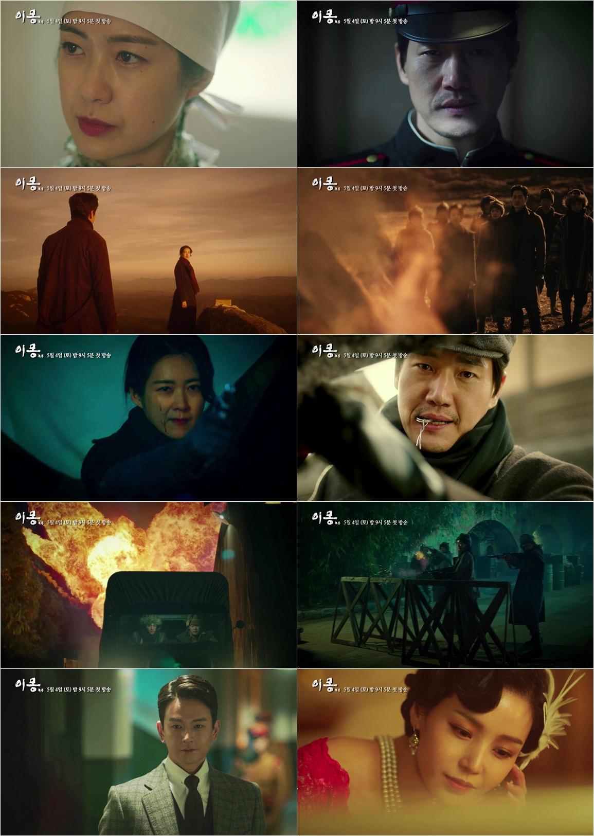 """이요원X유지태 '이몽', 흡인력 甲 미리보기에 기대감 UP """"첫 방송 D-1"""""""