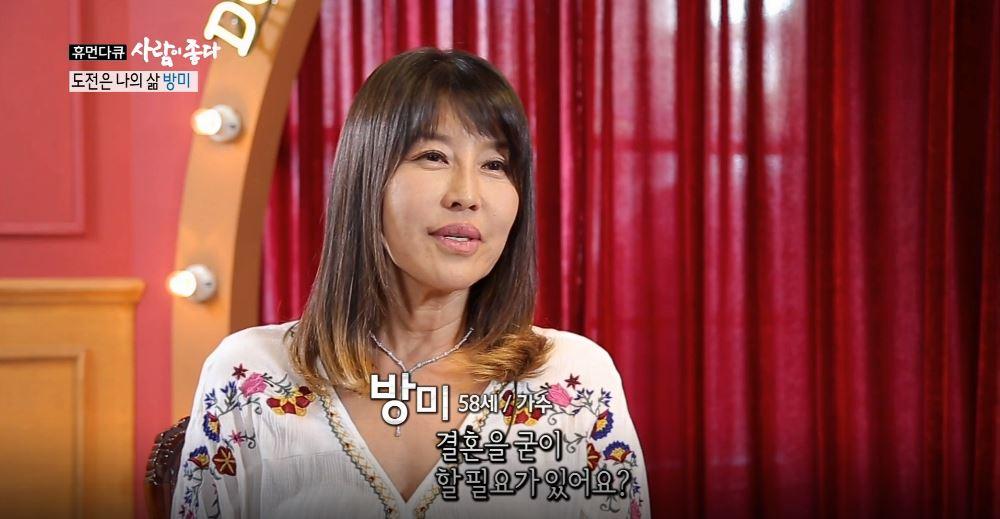 """'사람이 좋다' 가수 방미가 아직 미혼인 이유? """"결혼에 대한 욕망 없어"""""""