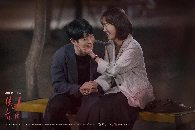 한지민-정해인, 다정한 손길과 달콤한 손깍지! 메인 포스터 공개