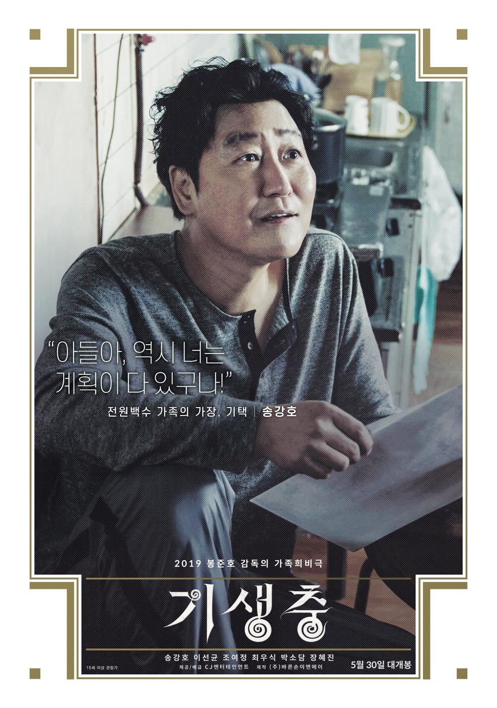 송강호, 제72회 로카르노 국제 영화제 '엑셀런스 어워드' 아시아 배우로는 최초 수상 확정!