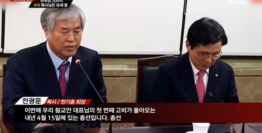 '스트레이트' 목사들의 위험한 일탈! 자유한국당-황교안 공개지지, 그 배경은?
