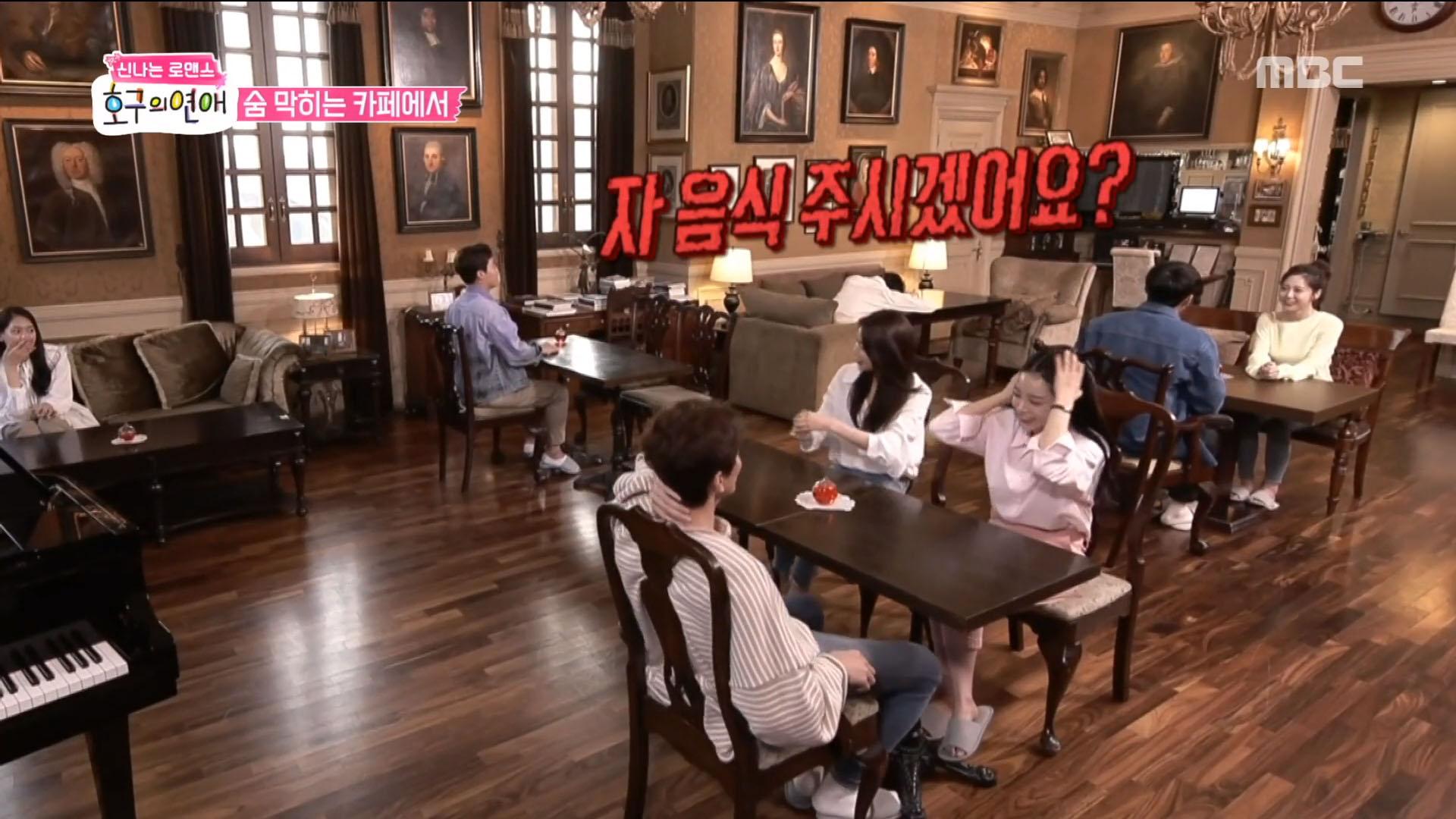 '호구의 연애' 숨 막히는 테이블! 김민규를 놓고 채지안, 조수현이 한 자리에!