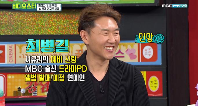 서유리♡ 최병길, 드라마PD? 가수? '비스' 깜짝 등장부터 세레나데까지