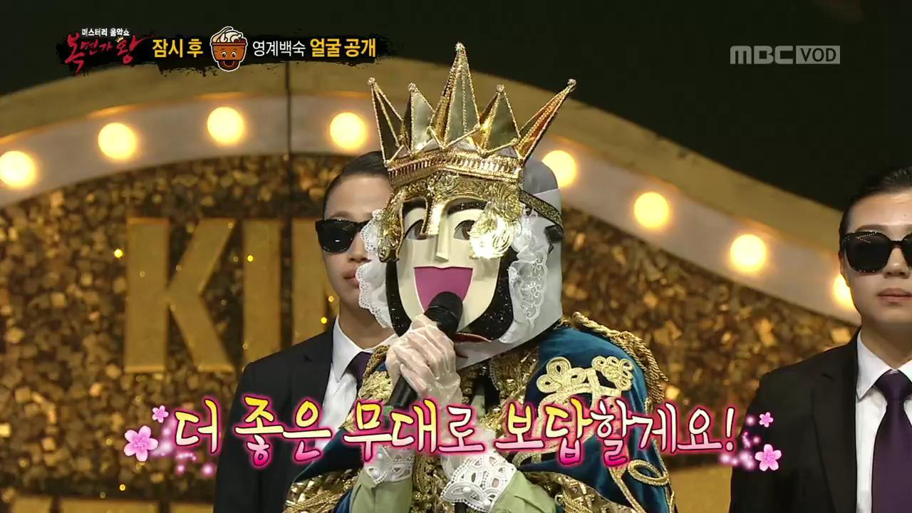 '복면가왕' '나이팅게일' 2연승 성공하며 104대 가왕 등극... '영계백숙'은 JK 김동욱