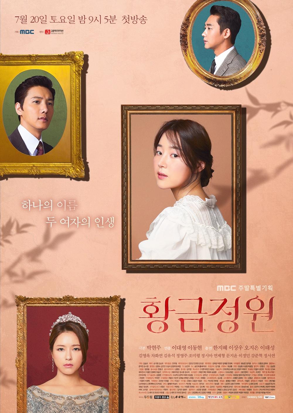 '황금정원' 한지혜-이상우-오지은-이태성, 4인 엔틱 포스터 공개!