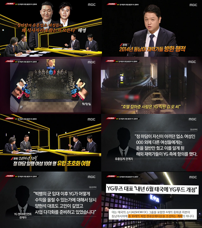 YG, 싸이-정마담 통해 조 로우에 성접대 의혹… '스트레이트' 구체적 증언 확보