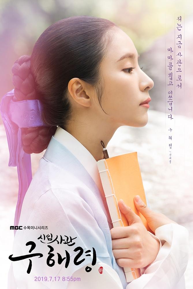 '신입사관 구해령' 신세경-차은우-박기웅, 화면 뚫는 압도적 비주얼