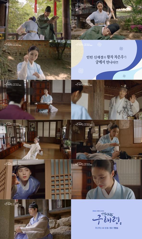 '신입사관 구해령' 신세경-차은우, 숙적→묘한 분위기? 케미 3단 변화 포착