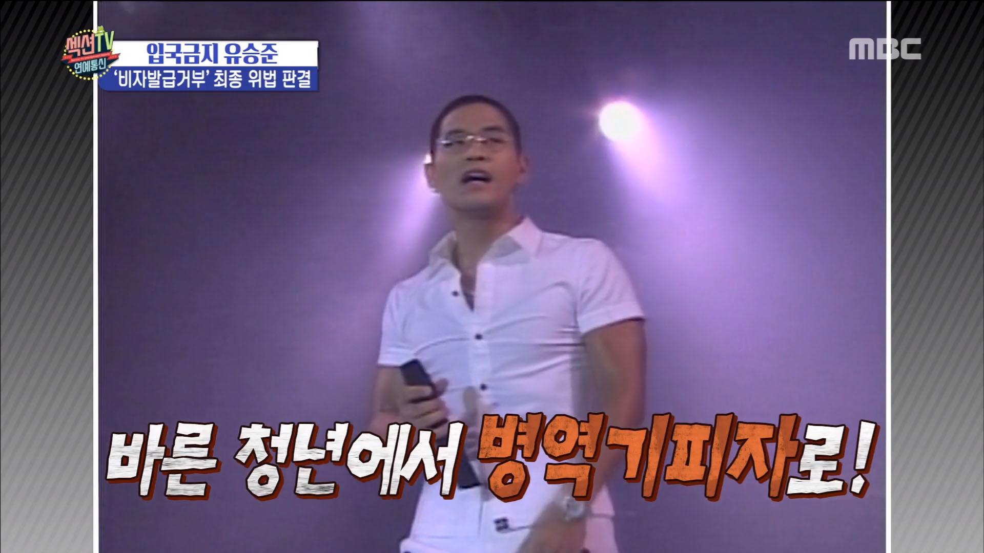 '섹션TV 연예통신' 유승준 '비자발급거부' 최종 위법 판결! 한국 땅 밟게 될까