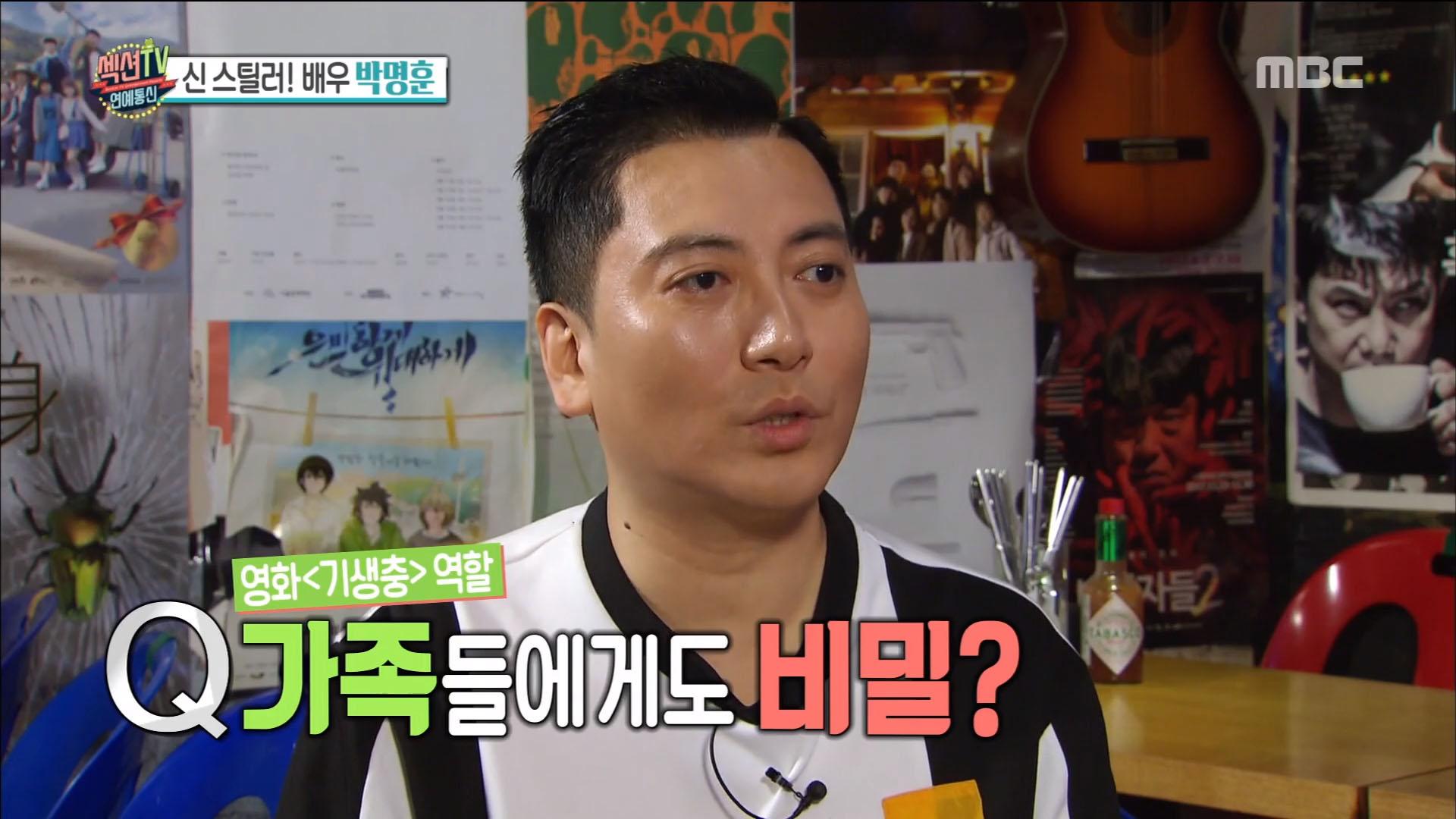 '섹션TV 연예통신' 기생충의 숨은 주역 박명훈! 깜짝 통화 연결의 주인공은?!