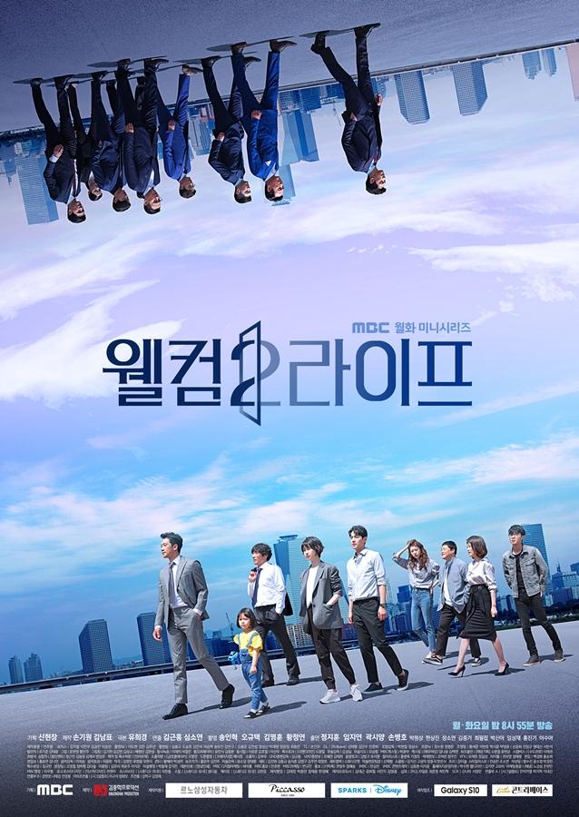 '웰컴2라이프' 악질 변호사→강직 검사 정지훈, 180도 반전 메인 포스터 공개!