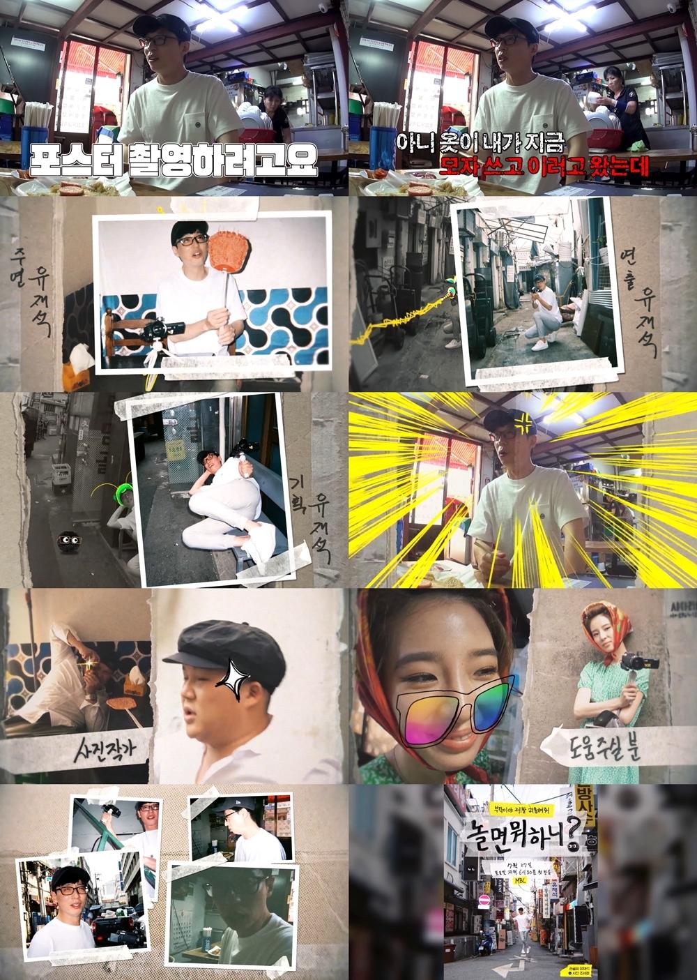 유재석, 레트로 감성 포스터 제작기 (ft. 조세호-아이린)