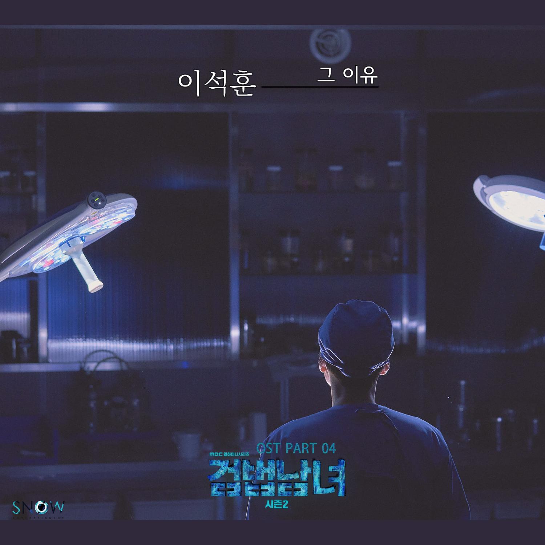 """이석훈, '검법남녀2' OST 참여 '화제' """"정재영의 마음 담았다"""""""