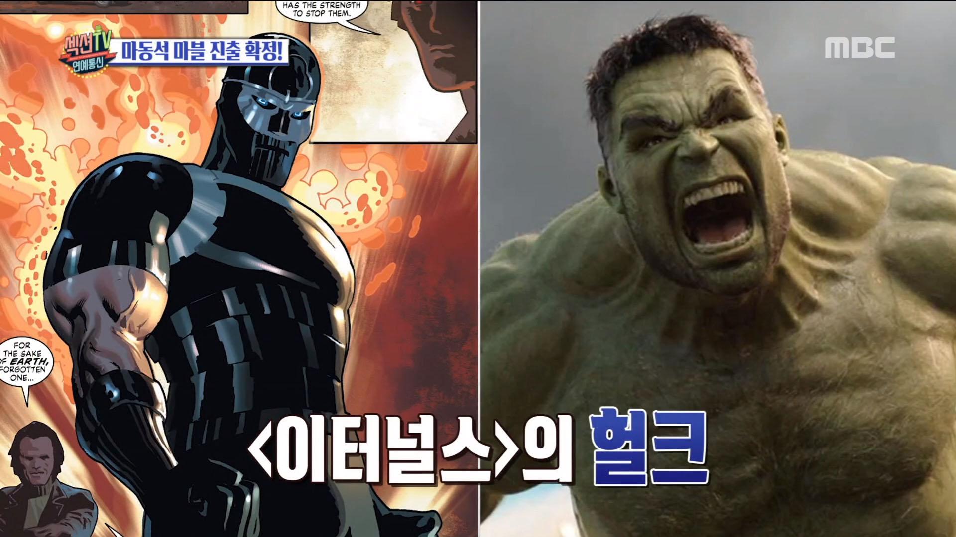 '섹션TV 연예통신' 마블 진출! 마동석 '이터널스'의 헐크 ...