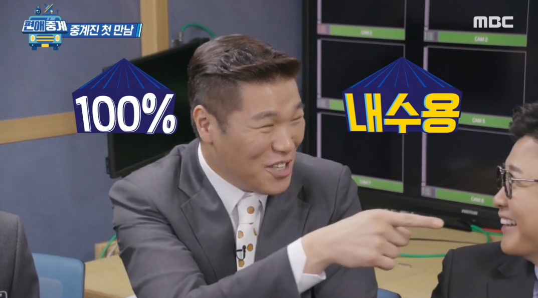 """'편애중계' '폭탄 발언' 서장훈, """"내세엔 NBA 갈 거라고!"""""""