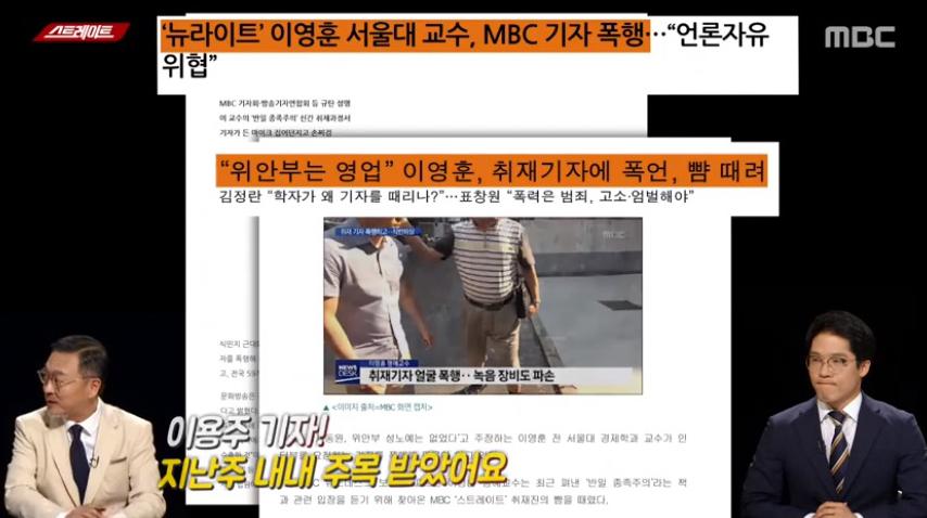 '스트레이트' 'MBC기자 폭행' 이영훈 교수, 먼저 뺨 쳐놓고 '정당방위' 주장!