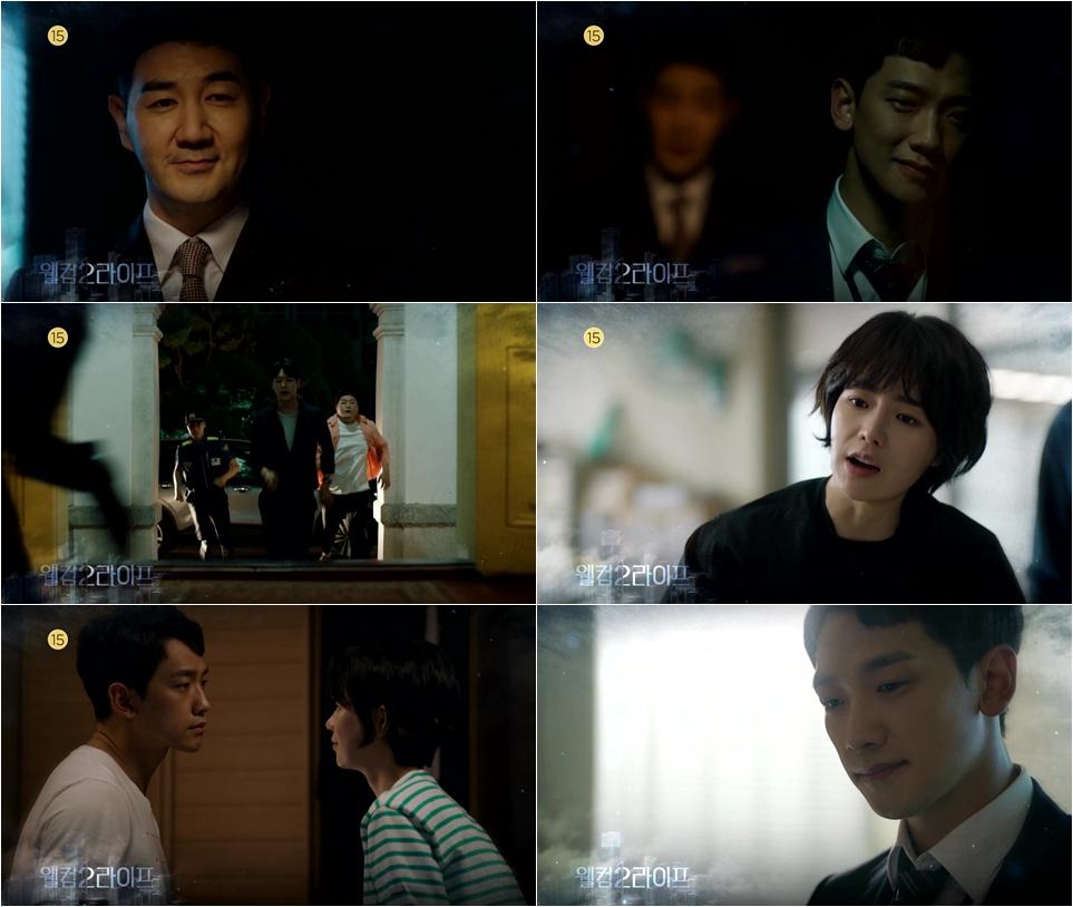 '웰컴2라이프' 정지훈, 현실 세계 돌아가나? 임지연에 애틋 '작별 인사'