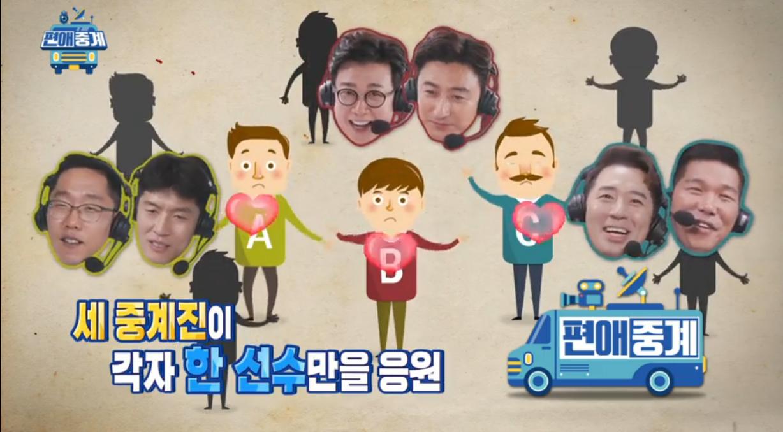 정규 편성이 기대되는 저세상 텐션의 신선한 웃음폭탄 '편애중계'