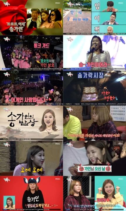 '전참시' 송가인, 최고 시청률 9.21%까지 갱신... 시청률 요정 등극