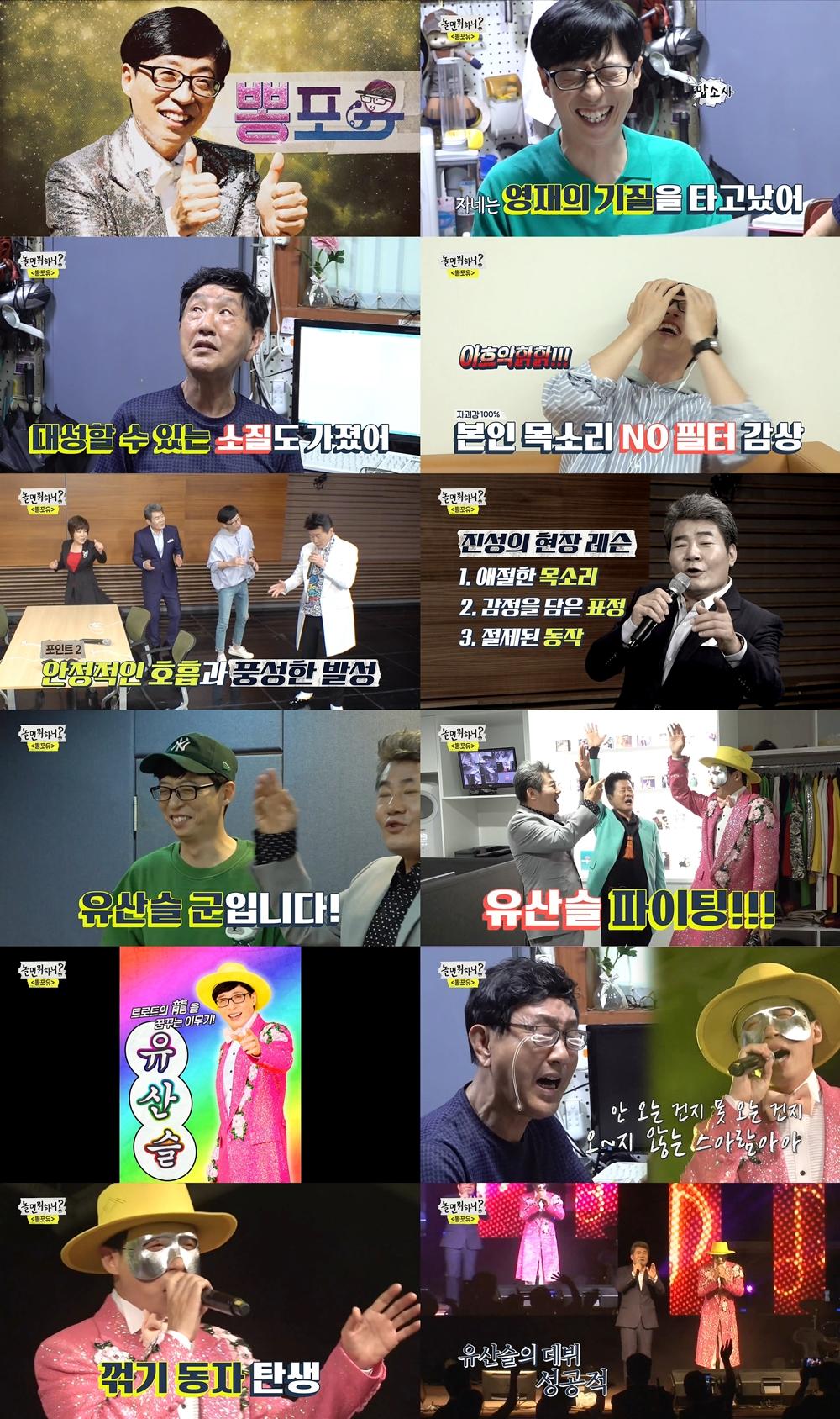 '놀면 뭐하니?' 대한민국 트로트계 이무기 '유산슬' 데뷔! 트로트계 지각변동 예고