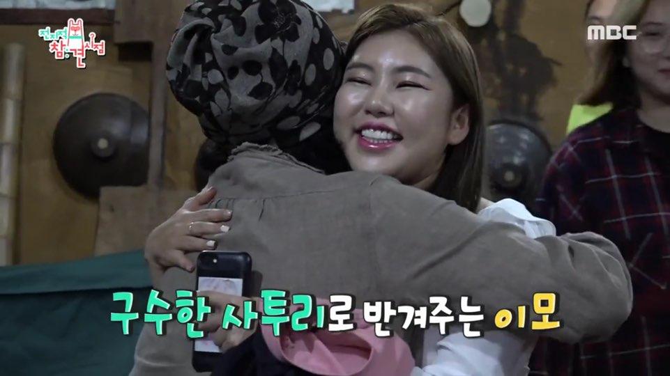 '전지적 참견시점' 송가인 목포 맛집 이모와의 특별한 인연 공개