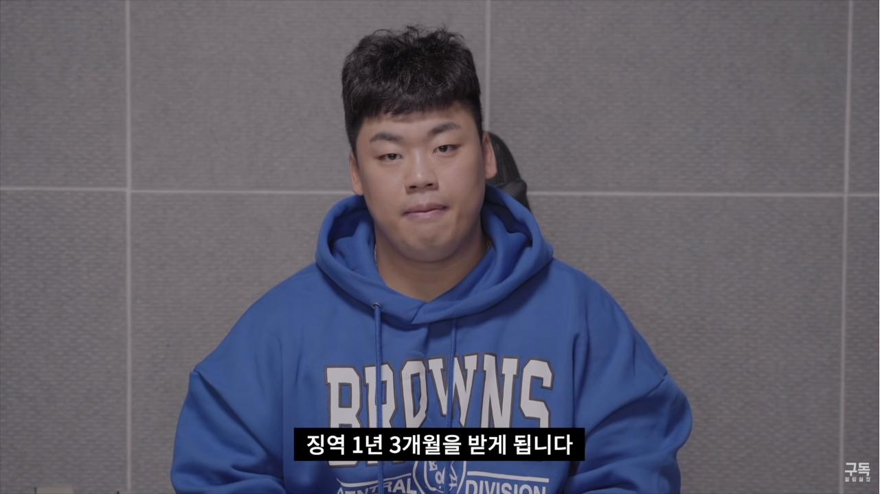 """성명준, 사기 및 협박 혐의로 징역 1년 3개월 선고… """"너무 억울하다"""""""