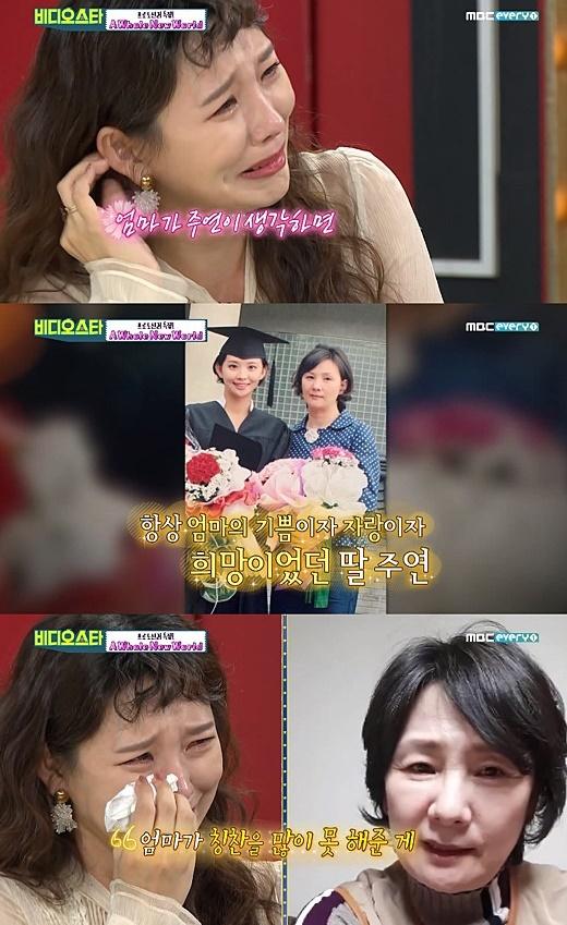 """지주연, 이혼 고백→母 응원 오열→""""'비디오스타' 감사"""" 소감"""