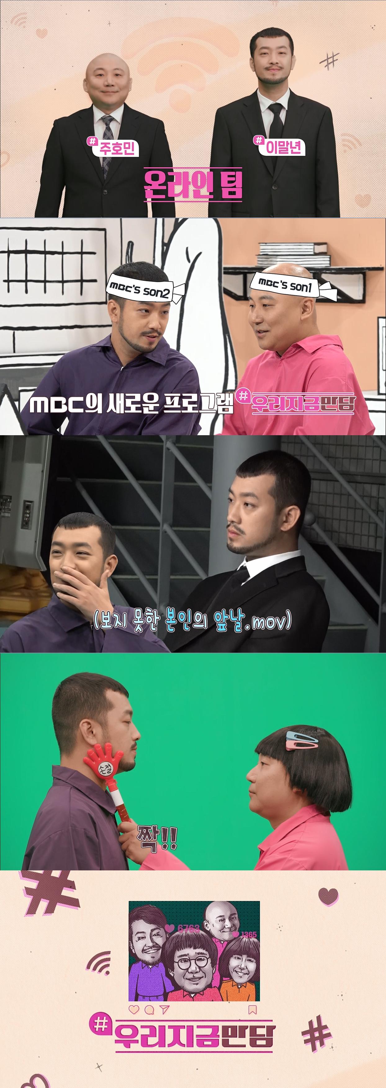 능청 연기의 대가 이말년X주호민, 촬영 현장 공개!