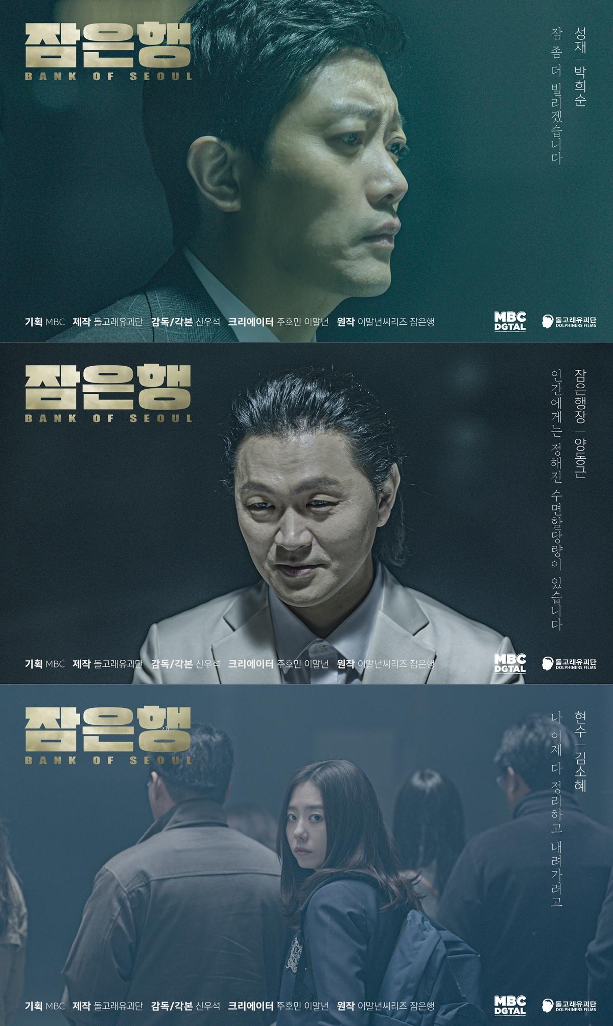 '주X말의 영화' 배우 박희순-양동근-김소혜, '잠은행' 캐스팅 확정! 고퀄리티 포스터 공개