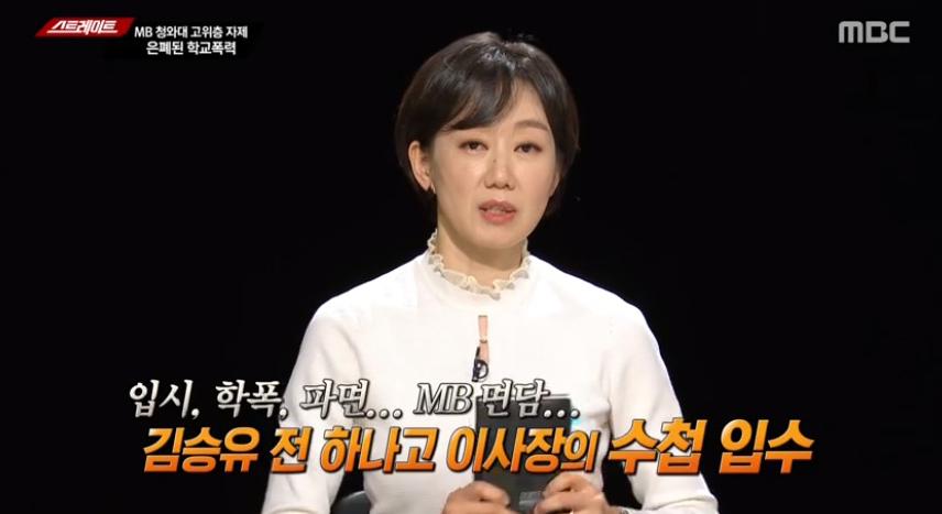 '스트레이트' '단독 입수' 김승유 전 하나고 이사장 수첩엔 어떤 내용이?