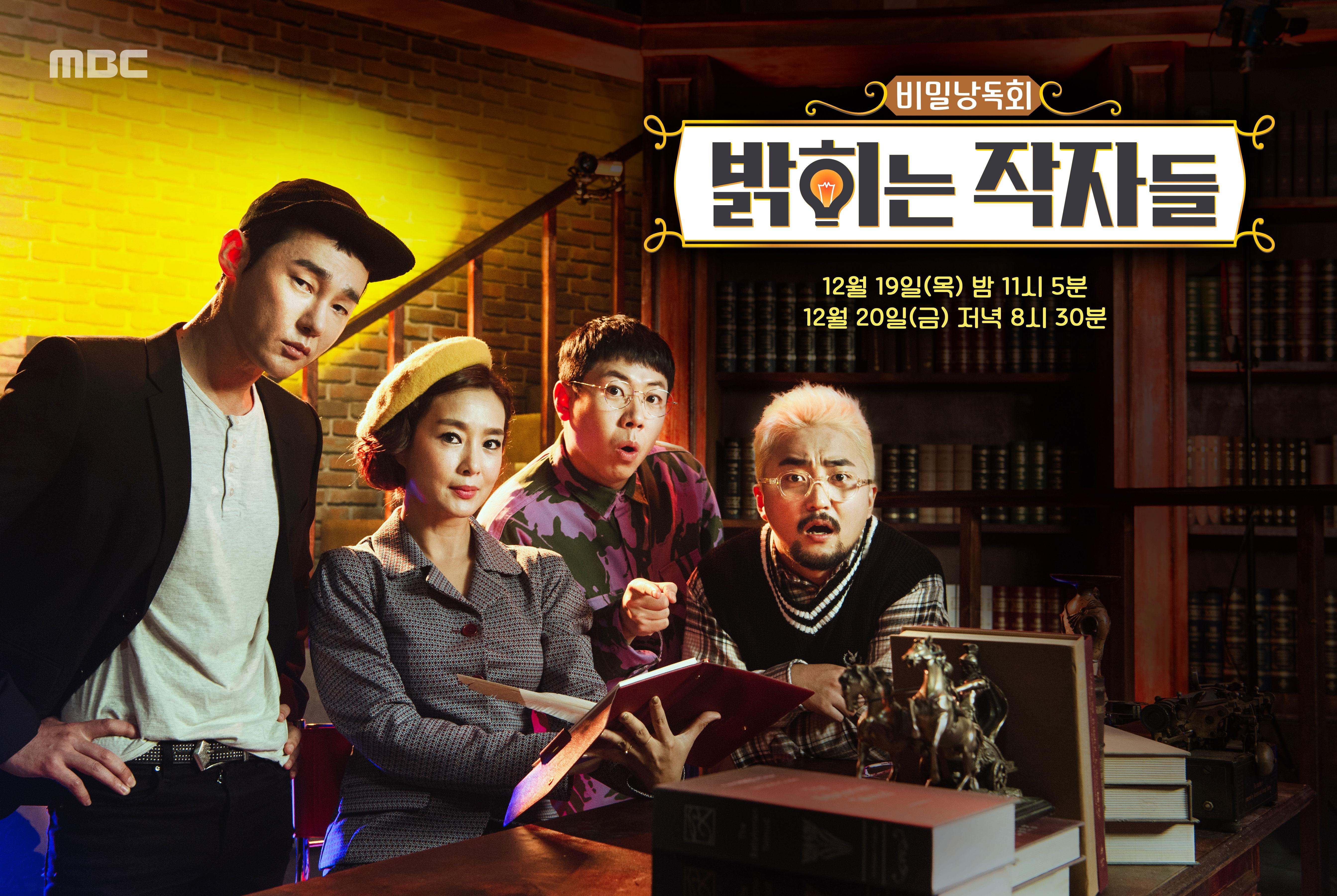 '밝히는 작자들' 김원희→유병재, 은밀하고 비밀스런 일기 낭독회