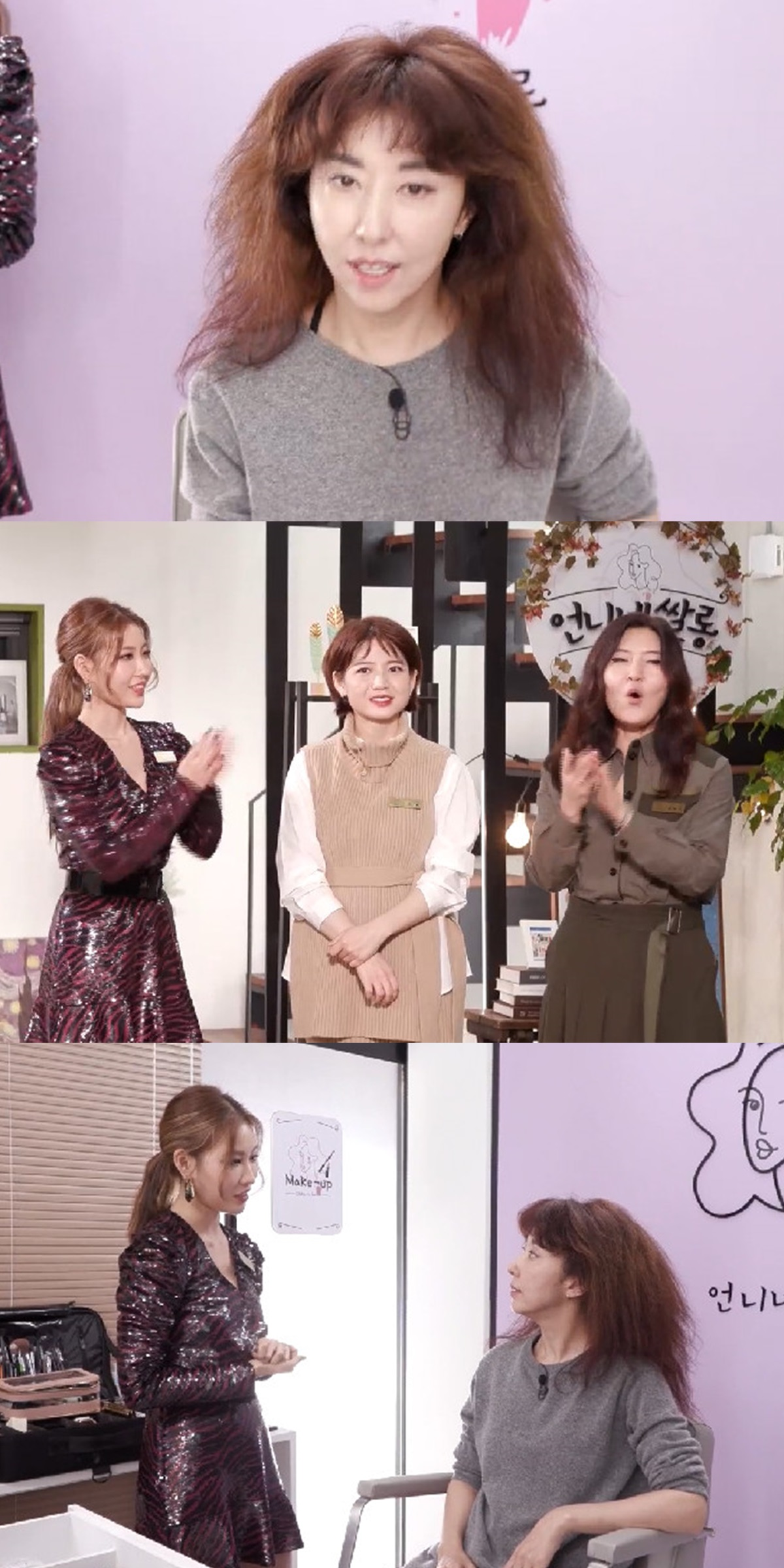 '언니네 쌀롱' 이사배, 메이크업 진행하다 김완선 앞에서 춘 춘 이유?!