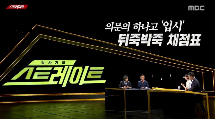 '스트레이트'검찰 눈에만 안 보이는 '하나고 의혹'! 부실 수사, 이번엔 과연?!