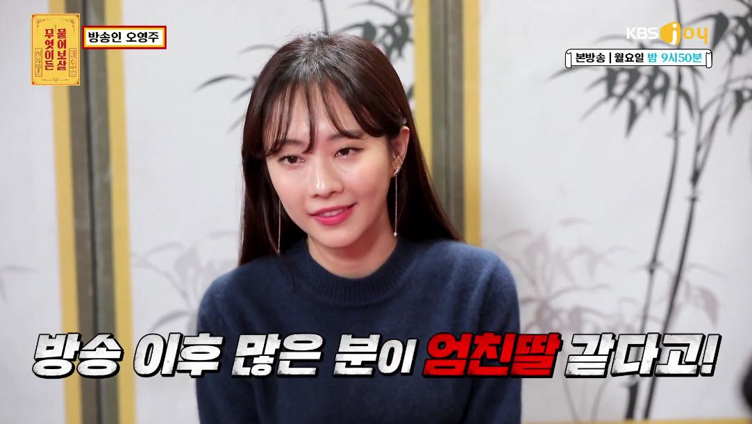 """오영주, """"'엄친딸' 이미지 부담스러워… 최종 목표는 배우"""""""
