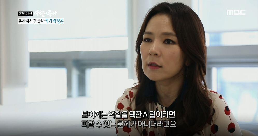 """'사람이 좋다' 곽정은이 악플에 대처하는 방법 """"피할 수 있는 문제가 아니더라"""""""