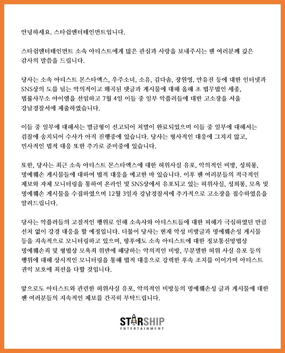 """스타쉽 측, """"몬스타엑스→우주소녀, 악플러 벌금형 선고… 추가 고소장 접수"""" [전문]"""