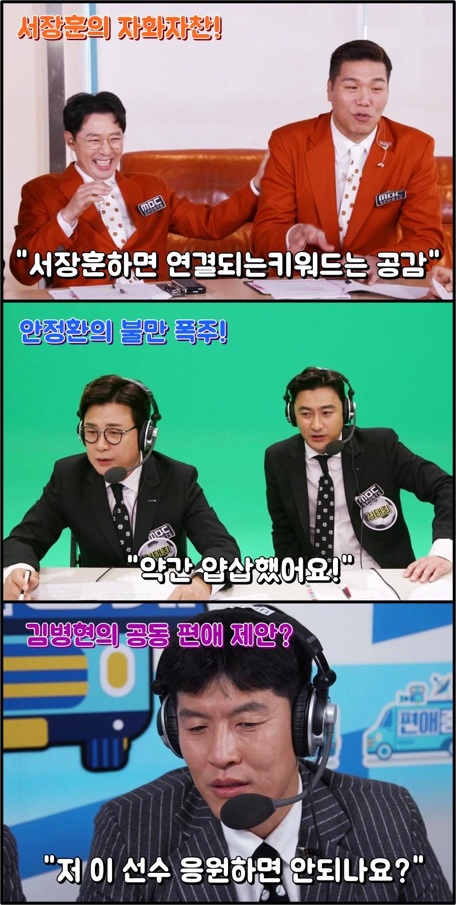 중계진들의 솔직+과감 입담! 미리보는 서장훈-안정환-김병현의 말말말!