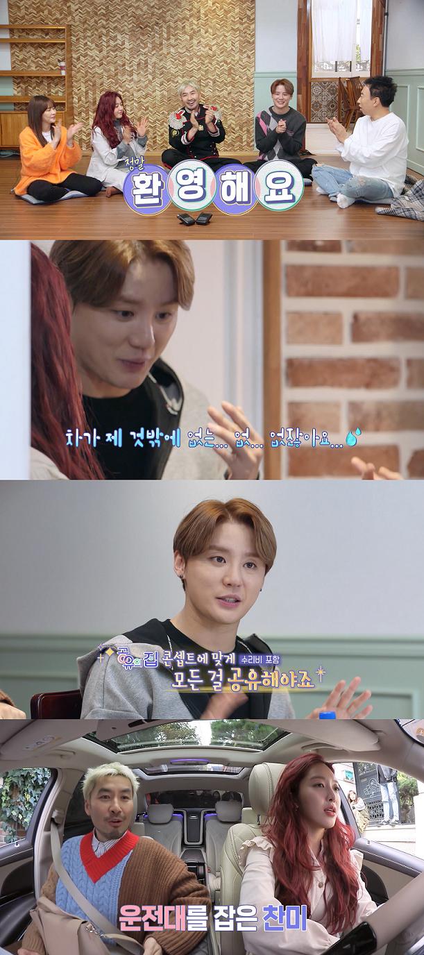 '공유의 집' 김준수, 자택 공개부터 자동차 공유까지! 멤버들 '감동'