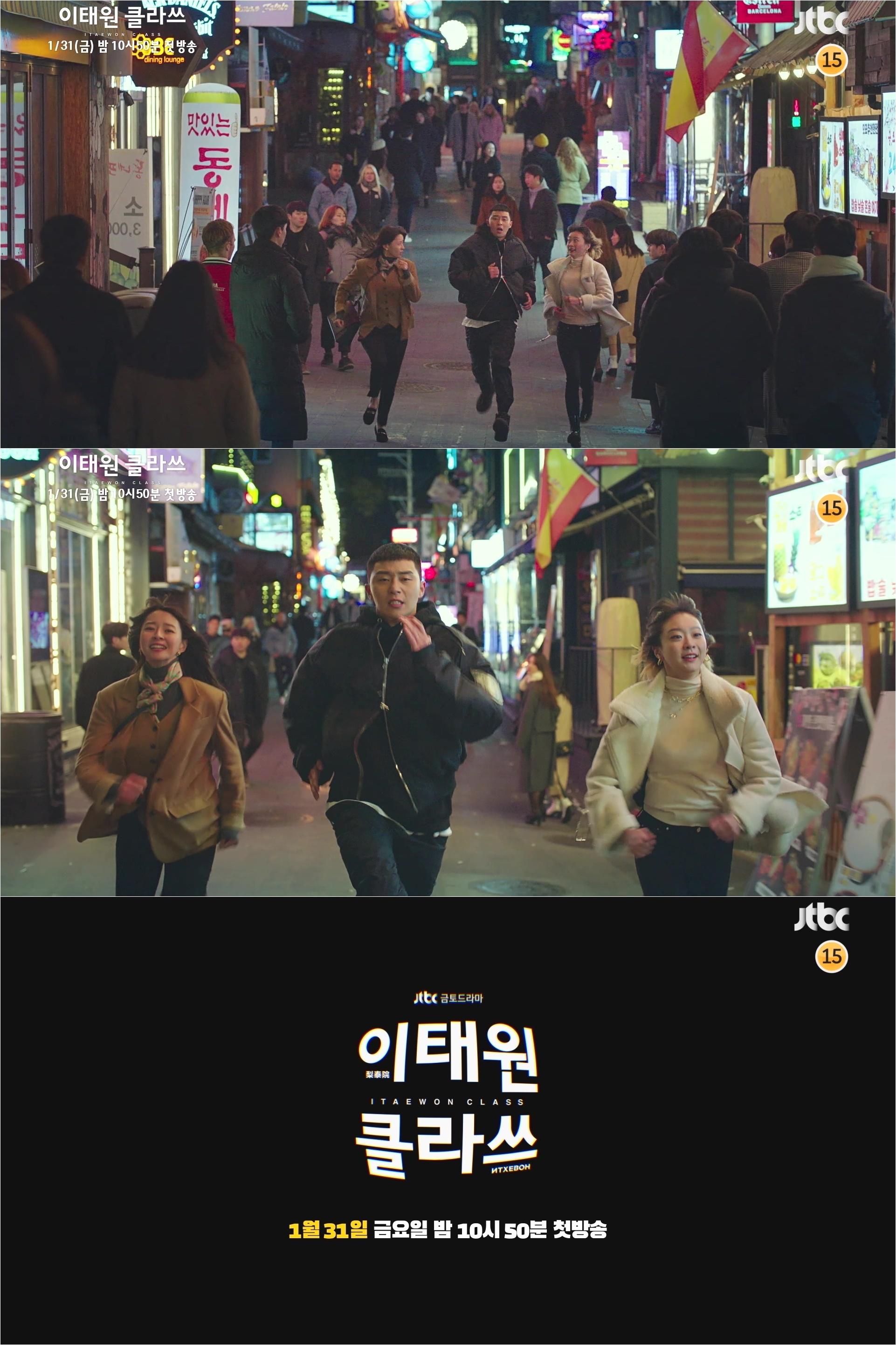 '이태원 클라쓰' 측 박서준·김다미·권나라 1차 티저 공개