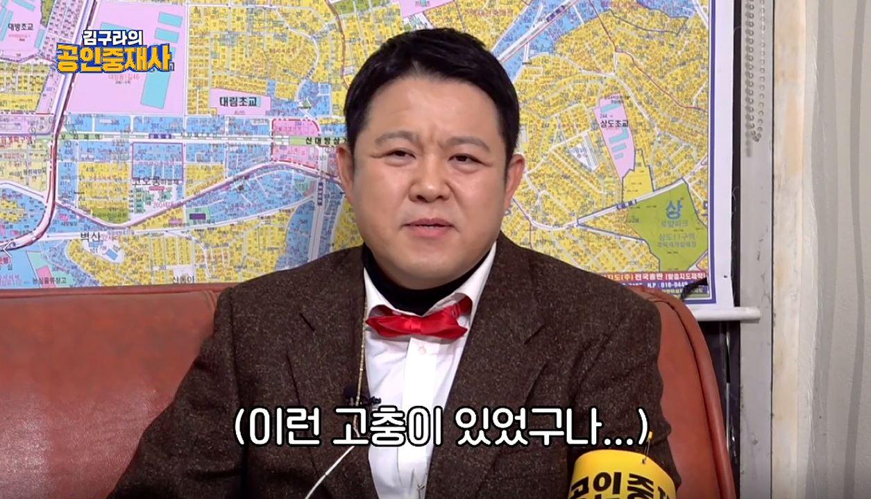 """'공인중재사' 김구라, """"나도 2시간 씩 걷는다"""" 취준생 위한 현실 조언!"""