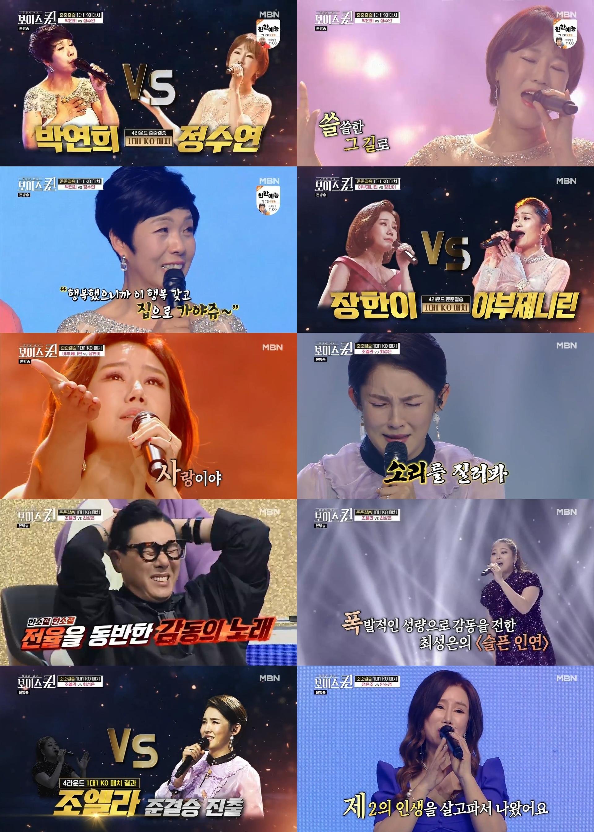 '보이스퀸' 조엘라 승·박연희 패…충격의 KO매치 결과