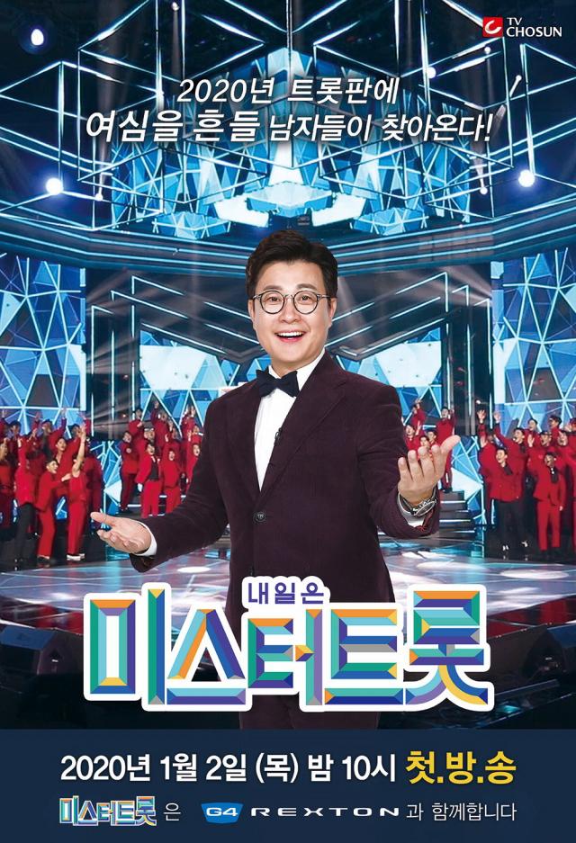 '미스터트롯' 삼식이·김호중·천명훈 화제+시청률↑ '쌍끌이'