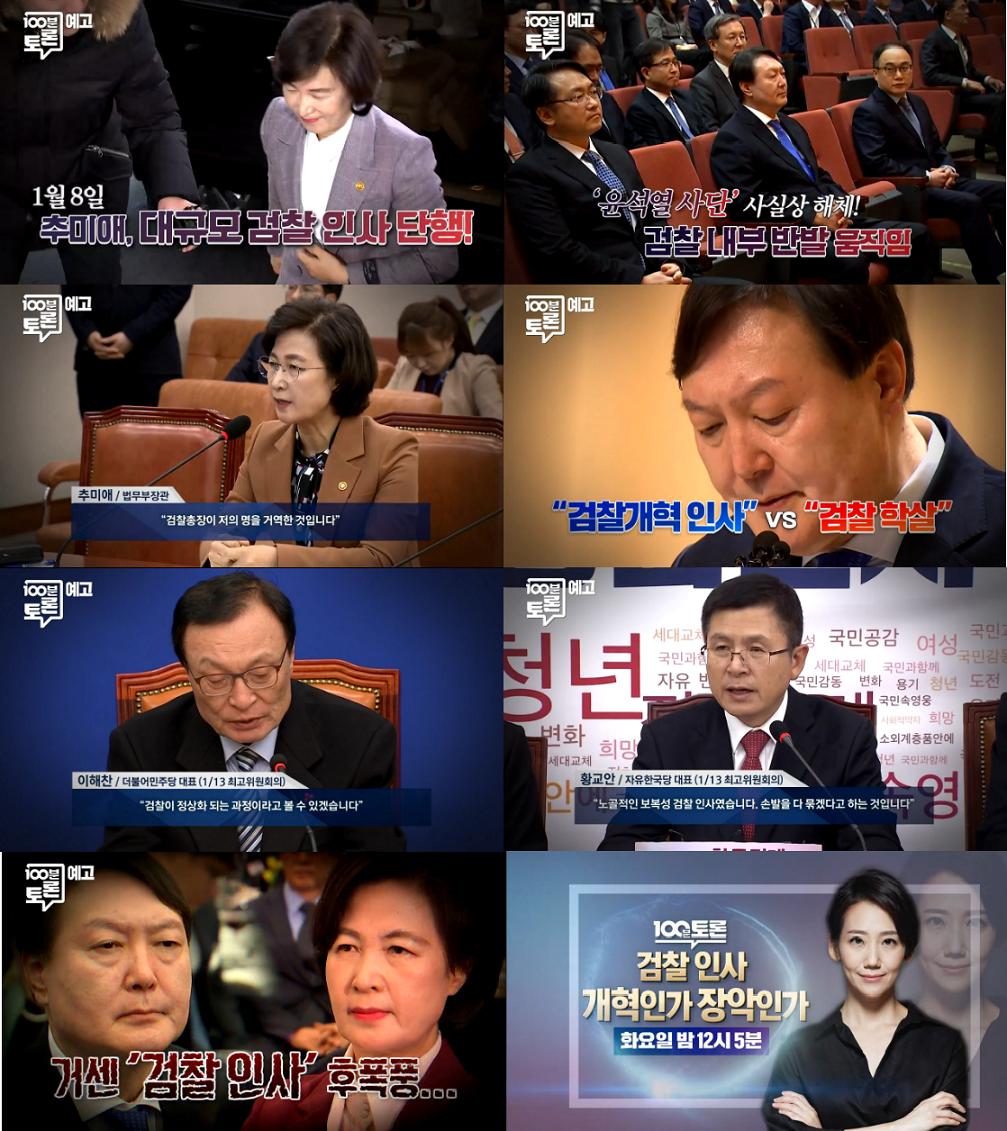 '100분 토론' 검찰 인사, 개혁인가 장악인가… 검찰 인사 '후폭풍'